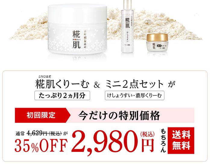 ロート製薬糀肌くりーむ35%OFF2980円