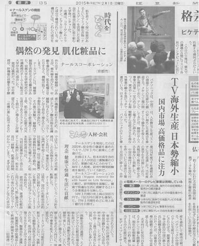 ナールスゲンが掲載された新聞