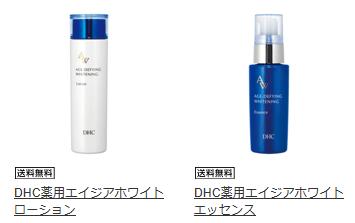 DHCのアルブチン配合化粧品
