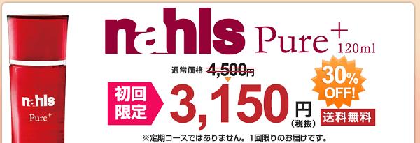 ナールスピュアの価格